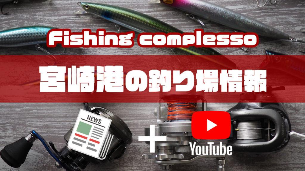 宮崎港の釣り場情報【Fishing complesso 愛知県の釣り場情報】