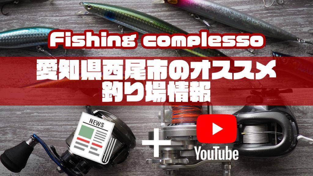 愛知県西尾市でオススメの釣り場一覧!!