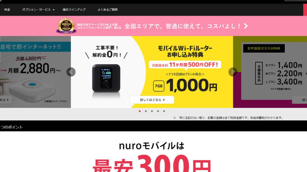 「nuroモバイル」の3つのメリットと3つのデメリット