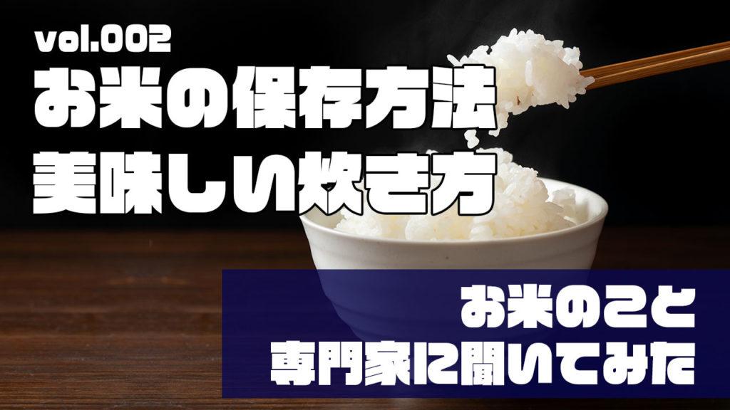 お米の保存方法って?美味しく炊くにはどうするの??|お米のこと、専門家に聞いてみた vol.002