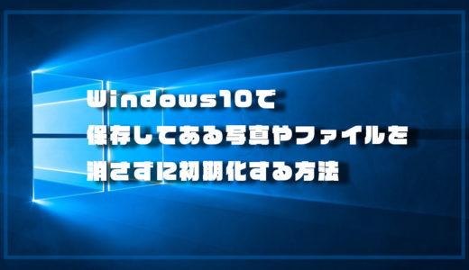 Windows10で保存してある写真やファイルを消さずに初期化したい