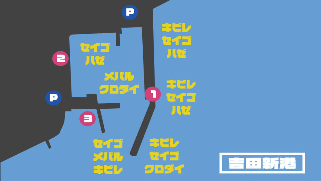 吉田新港の釣り場情報【Fishing complesso 愛知県の釣り場情報】
