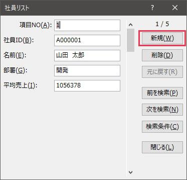 データの入力をフォームで入力する方法|Excel(エクセル)の使い方 vol.045
