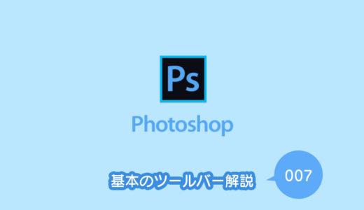 Photoshopのツールバー解説 vol.007