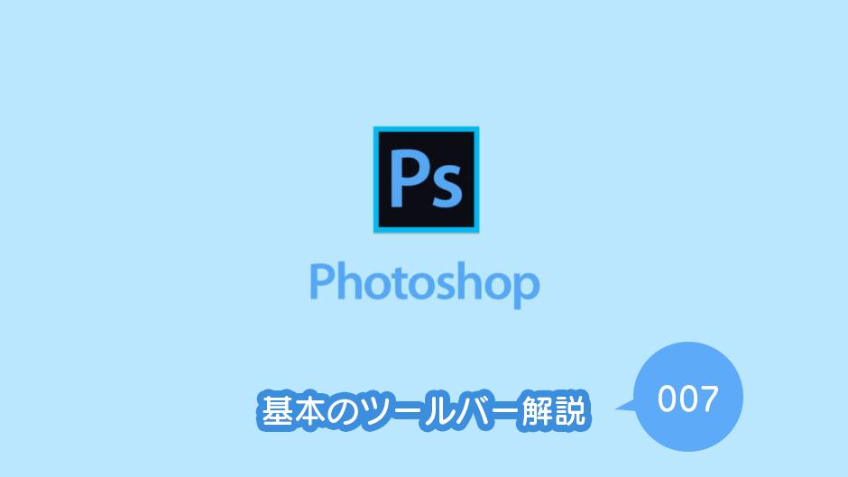 Photoshopの基本|ツールバー解説 vol.007