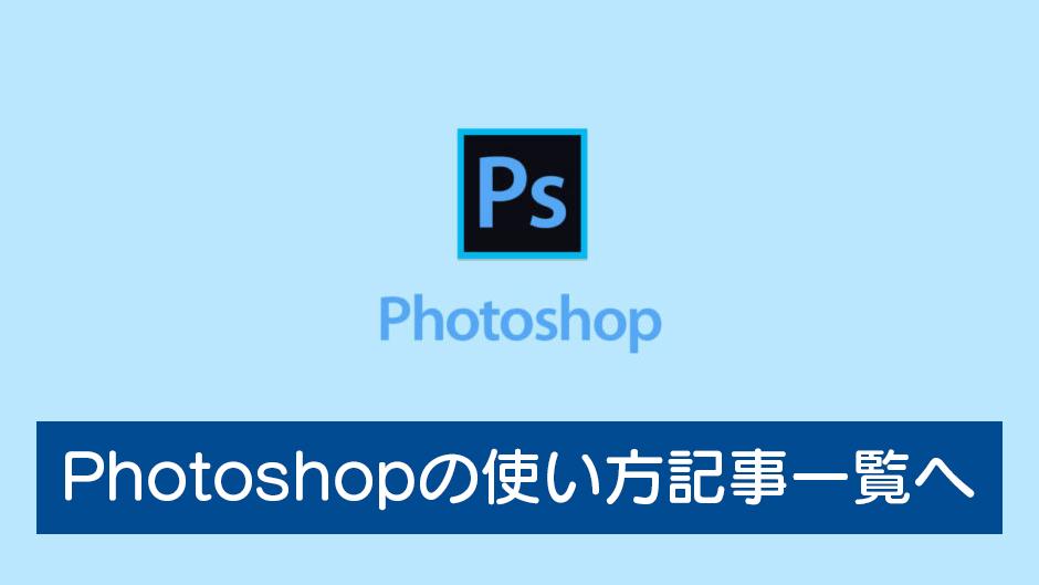 Photoshopの使い方一覧