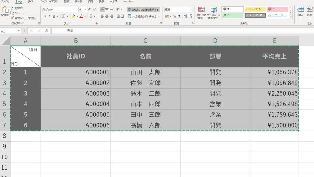 行と列と簡単に入れ替える方法|Excel(エクセル)の使い方 vol.049