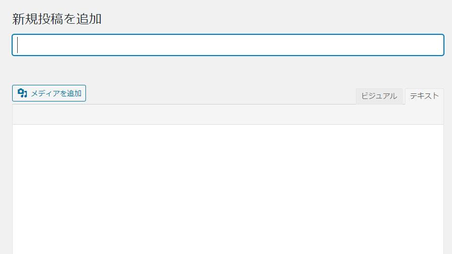 WordPress5.5にアップデートしたらAddQuicktagが表示されなくなって大変でした