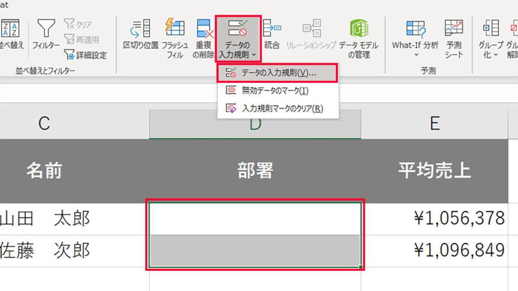 リストで入力規則を設定する方法|Excel(エクセル)の使い方 vol.046
