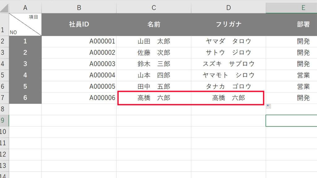 フリガナ専用のセルを作成する方法|Excel(エクセル)の使い方 vol.048