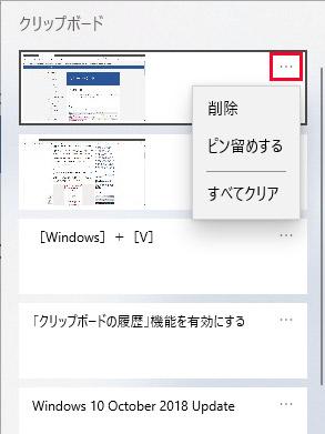 Windows10で便利なクリップボードの履歴を使う方法