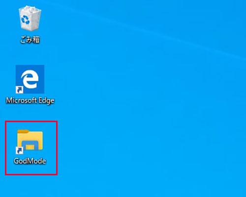 Windows10の設定変更|設定・コントロールパネル・ゴッドモードの起動方法
