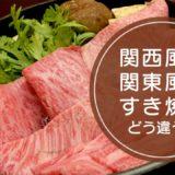 関西・関東すき焼き