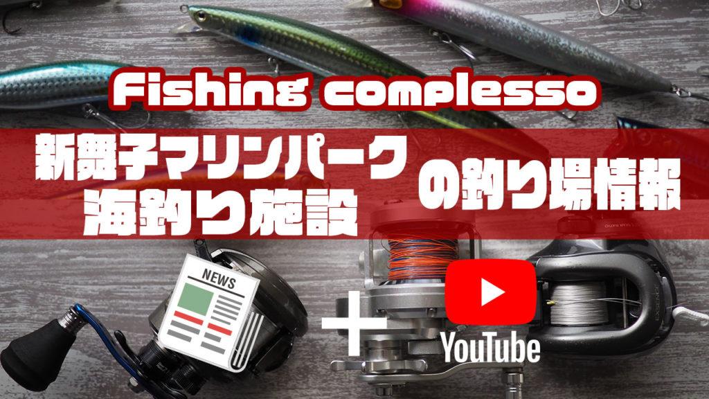 新舞子マリンパーク海釣り施設の釣り場情報【Fishing complesso 愛知県の釣り場情報】