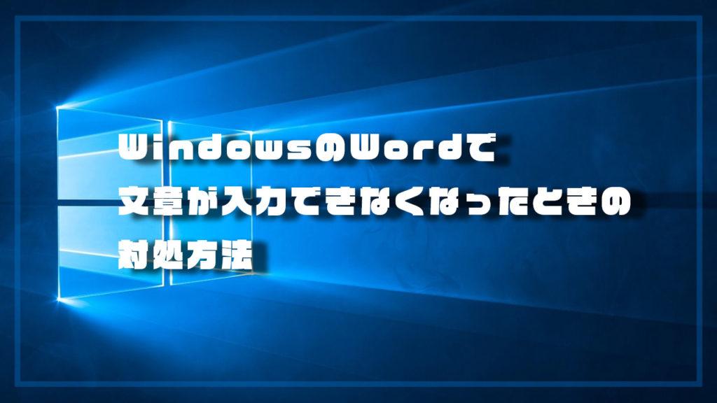 WindowsのWord(ワード)で文章が入力ができなくなったときの対処法