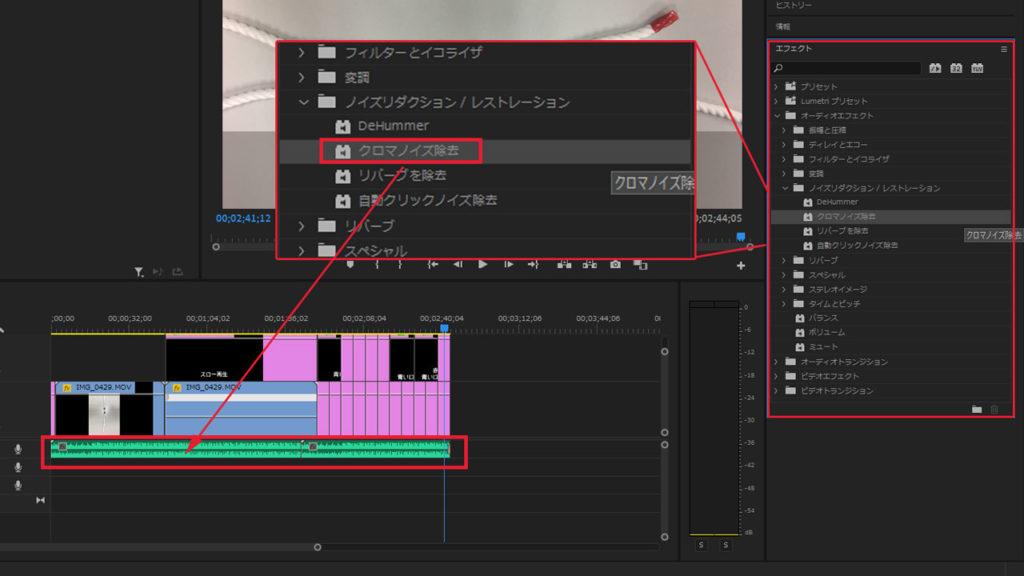 音声のノイズを簡単に除去する方法|Premiere Pro(プレミア プロ)で動画編集 vol.015