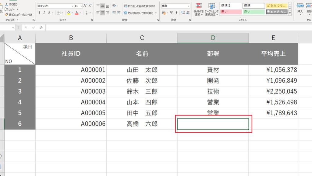 決まった項目をリストから素早く確実に入力する|Excel(エクセル)の使い方 vol.072