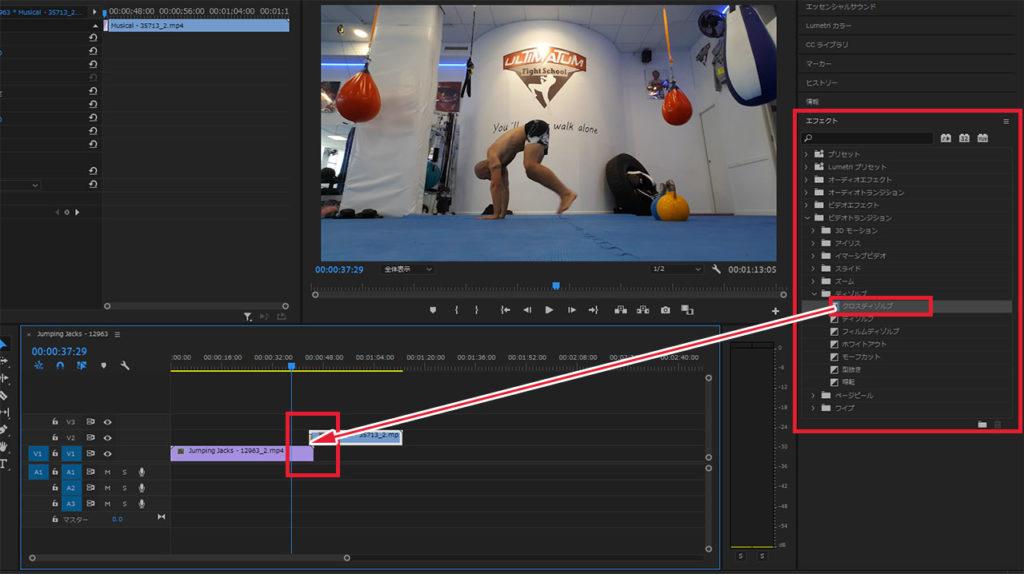 動画の継ぎ目にエフェクトをかける方法|Premiere Pro(プレミア プロ)で動画編集 vol.014
