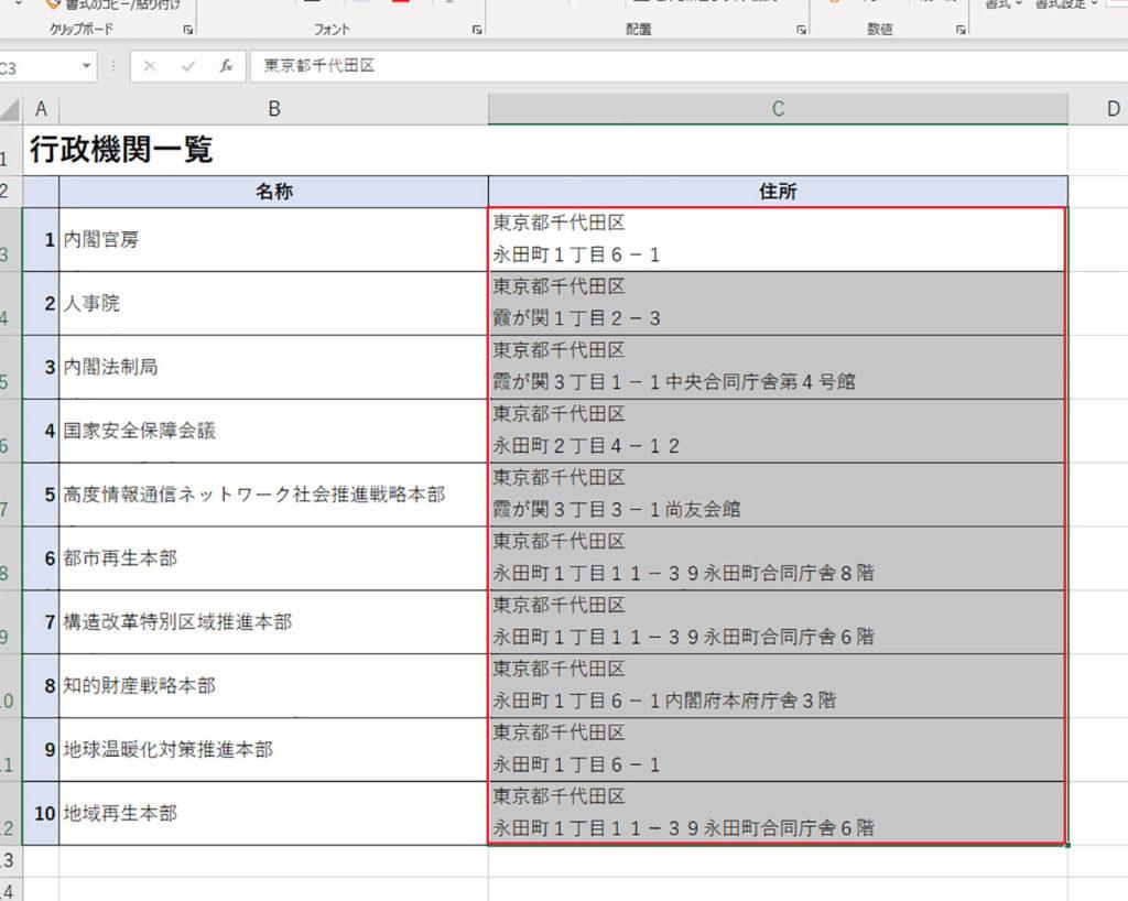 セル内の改行を一括で削除する方法 Excel(エクセル)の使い方 vol.066