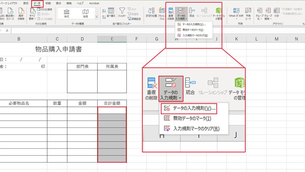 セルにメッセージを表示させ入力ミスを削減する|Excel(エクセル)の使い方 vol.069