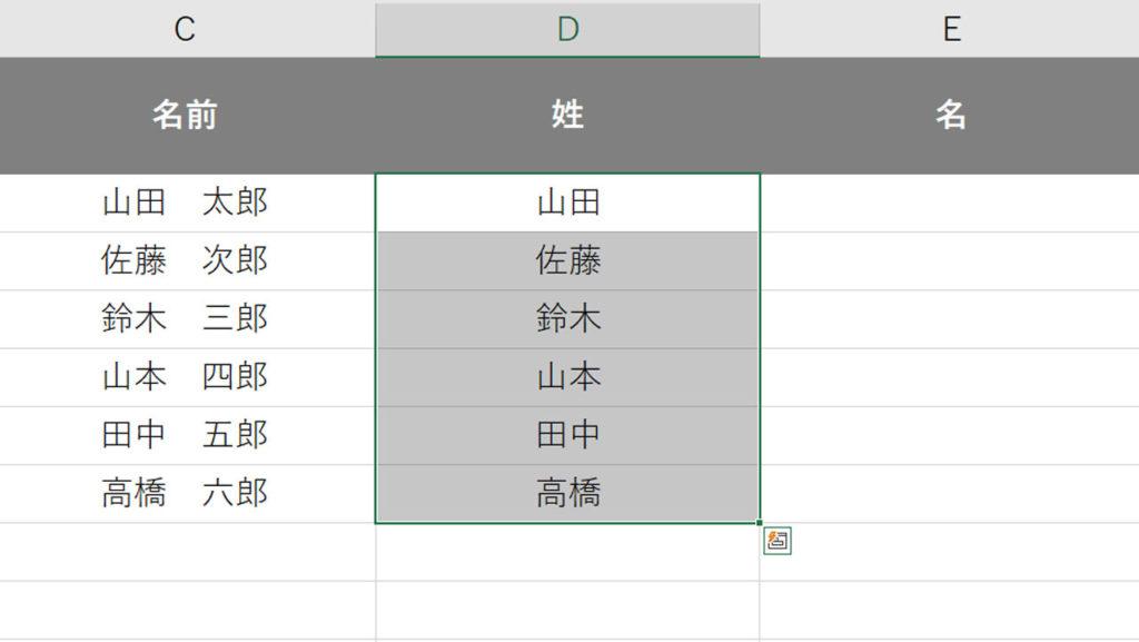 姓と名前を自動的に分ける|Excel(エクセル)の使い方 vol.065
