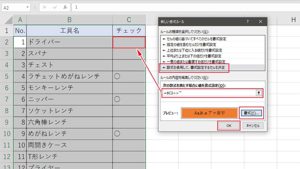 チェックを入れた行に色を付けて見落としを防止する|Excel(エクセル)の使い方 vol.075