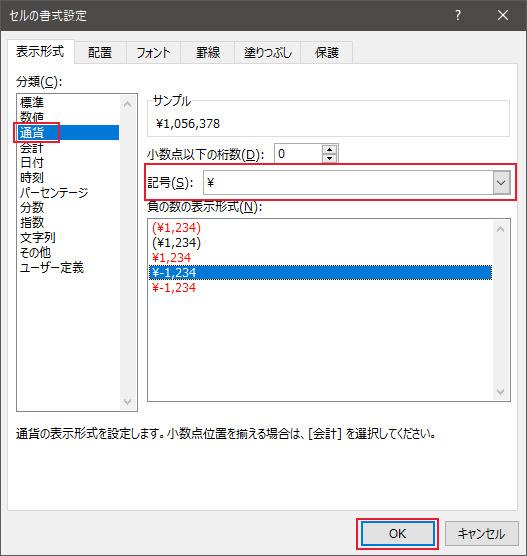 バラバラの表示を揃える方法|Excel(エクセル)の使い方 vol.044