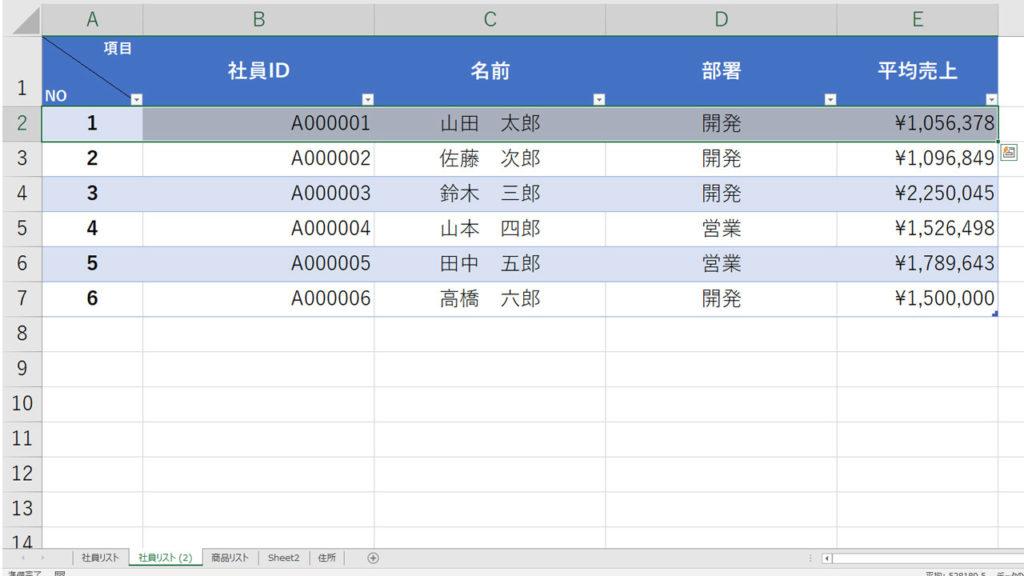 行・列全体を素早く選択する方法|Excel(エクセル)の使い方 vol.062