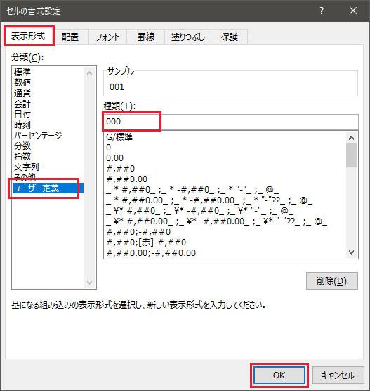 連番の桁数を揃える方法|Excel(エクセル)の使い方 vol.076