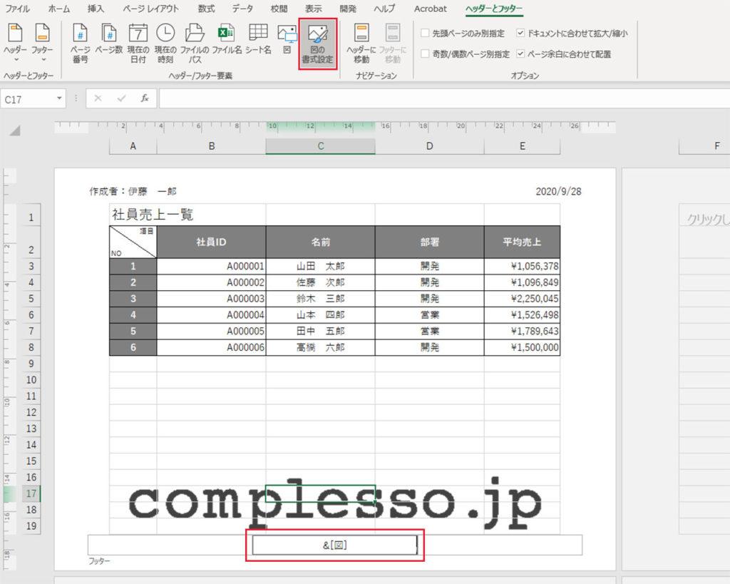 日付や作成者などをヘッダー・フッターに設定する|Excel(エクセル)の使い方 vol.078