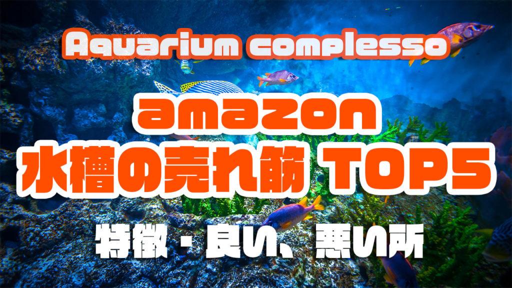amazon(アマゾン)で売れ筋の水槽って??|ランキング5位までを徹底解説