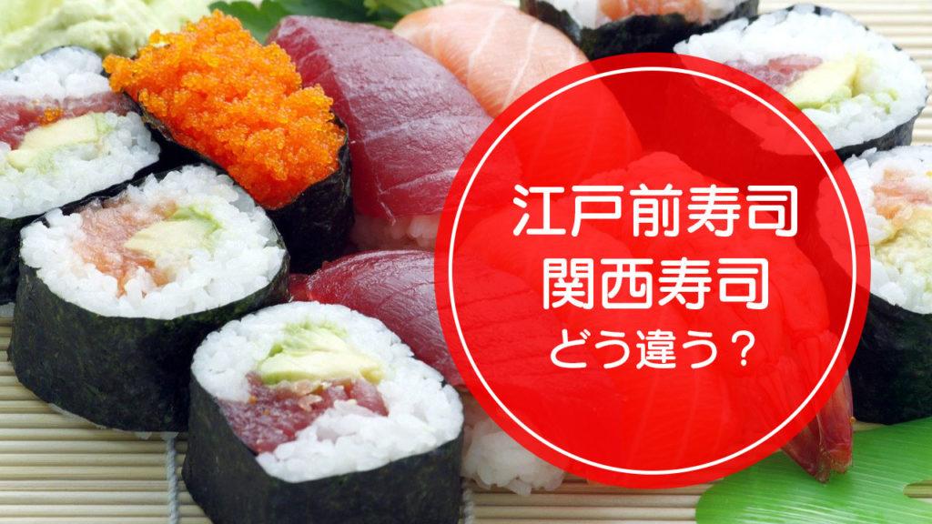 「江戸前寿司」と「関西寿司」の違いをご存知ですか!?