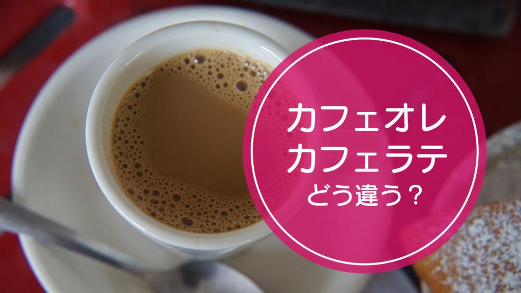 カフェオレとカフェラテ(カフェラッテ)の違いをご存知ですか!?