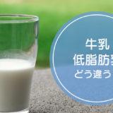 「牛乳」と「低脂肪乳」の違いをご存知ですか!?