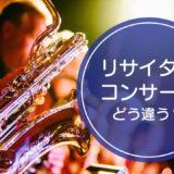 「リサイタル」と「コンサート」の違いをご存知ですか!?