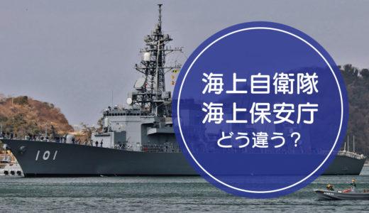 「海上自衛隊」と「海上保安庁」の違いをご存知ですか!?