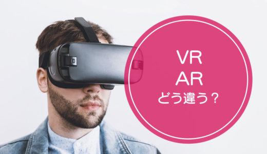 「VR」と「AR」の違いをご存知ですか!?