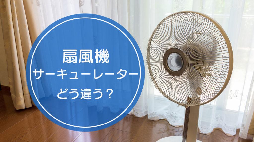 「扇風機」と「サーキューレーター」の違いをご存知ですか!?