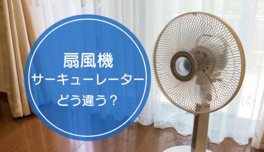 「扇風機」と「サーキュレーター」の違いをご存知ですか!?