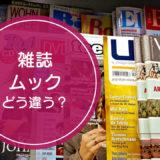 「雑誌」と「ムック」の違いをご存知ですか!?