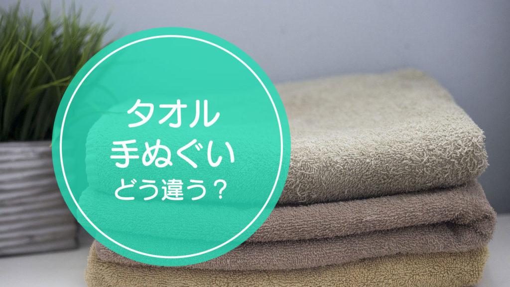 「タオル」と「手ぬぐい」の違いをご存知ですか!?