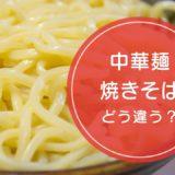 中華麺・焼きそば麺違い