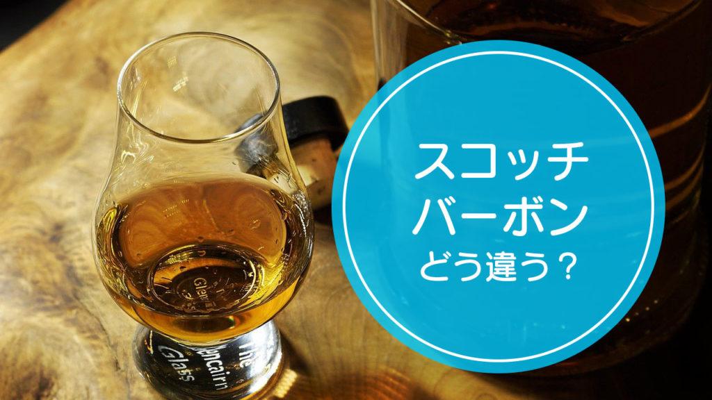 「スコッチ」と「バーボン」の違いをご存知ですか!?