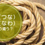 綱と縄の違い