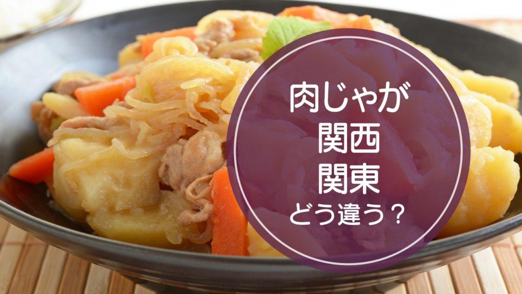 肉じゃが関東・関西違い