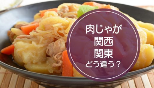 「関東の肉じゃが」と「関西の肉じゃが」の違いをご存知ですか!?