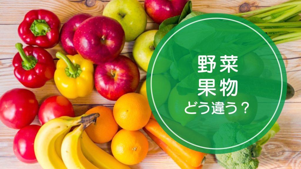 野菜・果物違い