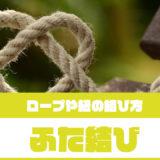 ふた結びの方法・やり方|ロープや紐の結び方・締め方