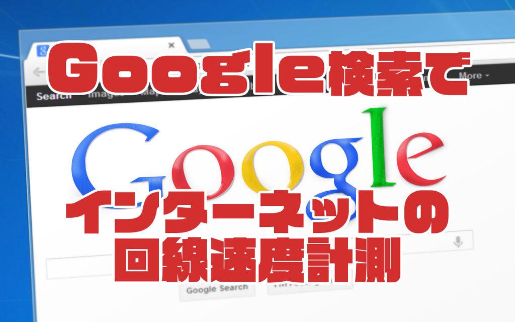 Google検索でインターネット回線速度を調べる方法