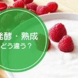 「発酵」と「熟成」の違いをご存知ですか!?